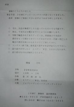グピコンお知らせ.jpg