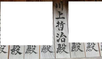 能仁寺5(川上哲治).jpg