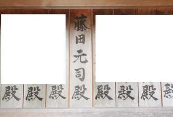 能仁寺6(藤田元司).jpg